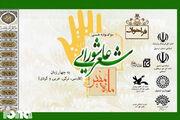 موفقیت اعضای ادبی کانون استان اردبیل در دومین سوگواره شعر عاشورایی