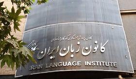 سرود کانون زبان ایران به مناسبت هفته ملی کودک
