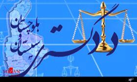 بازدید کارشناسان کانون سیستان و بلوچستان از خانههای حمایت دادگستری