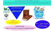برنامه حافظخوانی مجازی به مناسبت هفته ملی کودک در ارومیه برگزار شد