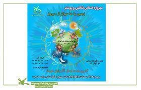"""برگزاری مهرواره نقاشی و پوستر"""" زمین ما سبز تر از دیروز"""" در کانون کهگیلویه و بویراحمد"""