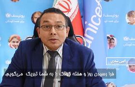 پیام تبریک رییس دفتر یونیسف در ایران به مناسبت هفته ملی کودک