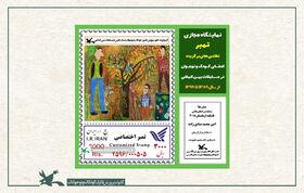 رونمایی از ۸۰ تمبر آثار اعضای کانون فارس