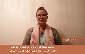 پیام رییس جشنواره بینالمللی فیلم کودکان «رنگهای جهان» به بچههای ایرانی