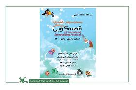 مرحله منطقهای بیستوسومین جشنواره بینالمللی قصهگویی در اردبیل
