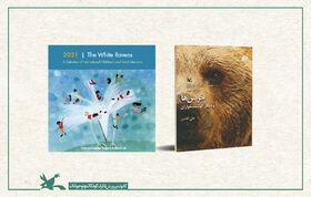 راهیابی کتاب محیطزیستی کانون به فهرست کتابخانه مونیخ۲۰۲۱