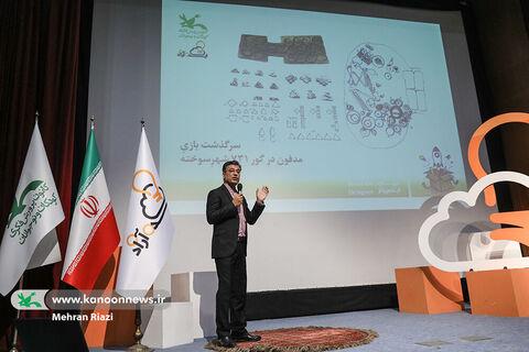 آیین پایانی چهارمین رویداد ملی ایدهآزاد اسباببازی