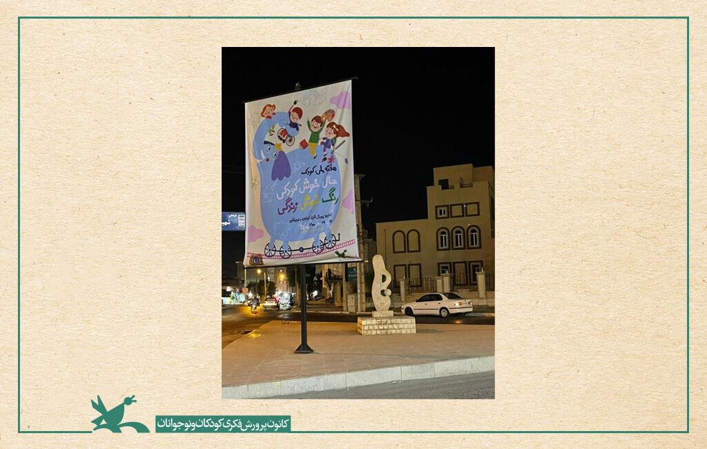 تابلوها و بیلبوردهای شهرهای بوشهر در انحصار هفته ملی کودک