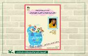 نقش ادبیات کودک در آگاهی از حقوق کودکان