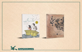 موفقیت دو تصویرگر ایرانی در دوسالانه تصویرگری براتیسلاوا