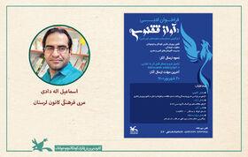 مربی فرهنگی کانون لرستان برگزیده ی فراخوان ادبی «آواز ققنوس» شد