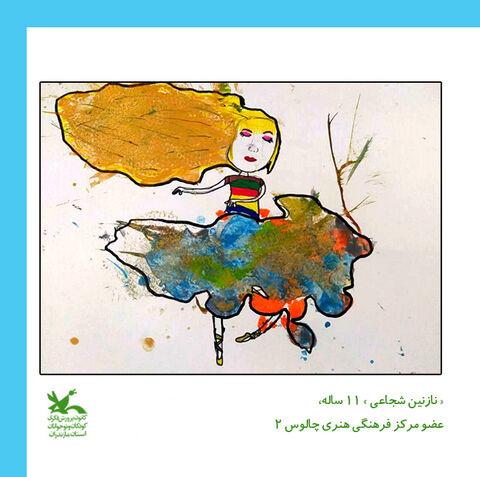 نمایشگاه مجازی مهرواره استانی نقاشی  به رنگ امید