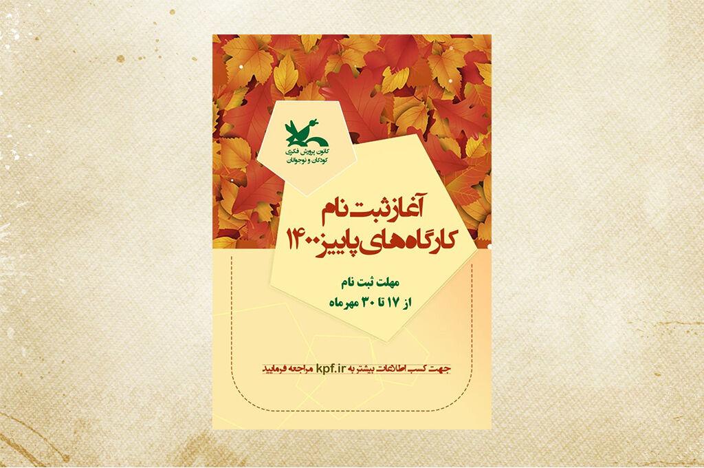 ثبتنام کارگاههای پاییز کانون استان اردبیل