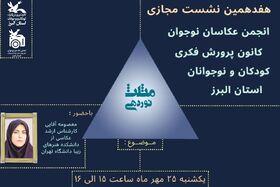 نشست انجمن عکاسان نوجوان کانون البرز با موضوع «مثلث نوردهی»