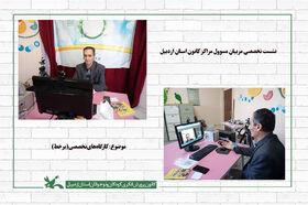 دومین نشست مربیان مسوول مراکز کانون استان اردبیل با موضوع کارگاههای تخصصی
