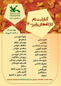 ثبت نام کارگاههای آنلاین فصل پاییز کانون پرورش فکری کردستان آغاز شد
