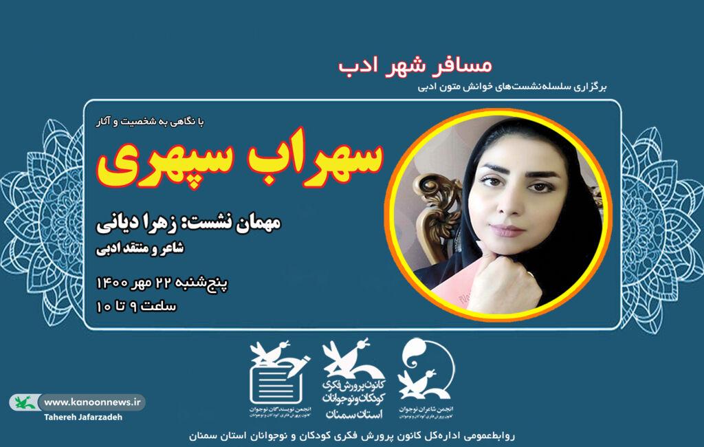 بررسی شخصیت و آثار سهراب سپهری در کانون سمنان
