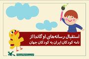 استقبال رسانههای اوگاندا از نامه کودکان ایران به کودکان جهان