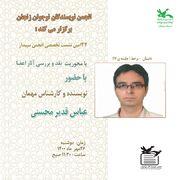 چهل و دومین جلسهی انجمن سپیدار زنجان با محوریت داستان