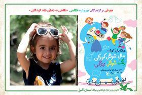 برگزیدگان مهروارهی عکاسی«دنیای شاد کودکان» معرفی شدند