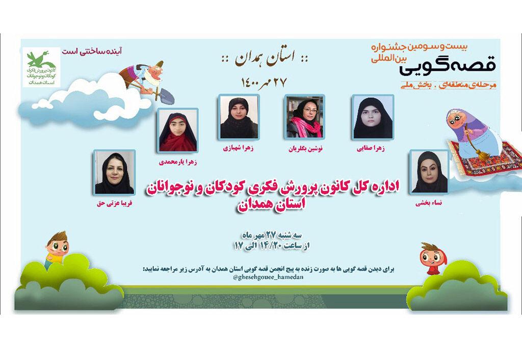 مرحلهی منطقهای بیستوسومین جشنواره بینالمللی قصهگویی کانون استان همدان برگزار شد