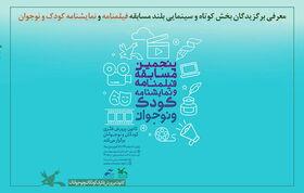 معرفی برگزیدگان بخش کوتاه و سینمایی بلند مسابقه فیلمنامه و نمایشنامه کودک و نوجوان