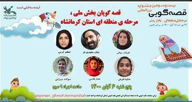 آغاز رقابت قصهگویان کرمانشاهی در مرحله منطقهای جشنواره بینالمللی قصهگویی