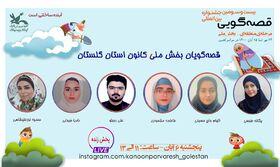 آغاز رقابت قصهگویان گلستانی در مرحلهی منطقهای جشنواره قصهگویی