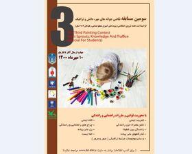 دو عضو کانون خراسان جنوبی در مسابقه نقاشی«جوانه های مهر، دانش و ترافیک» خوش درخشیدند
