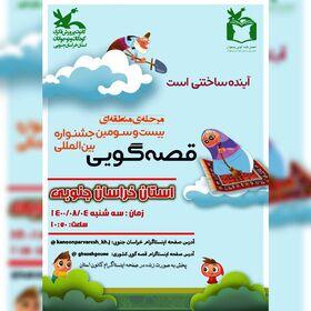 رقابت قصهگویان استان در مرحلهی منطقهای بیست و سومین جشنواره بین المللی کانون