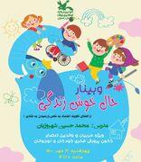 وبینار حال خوش زندگی