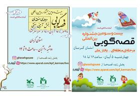 قصهگویان کرمانی در بیستوسومین جشنواره بینالمللی قصهگویی به رقابت میپردازند