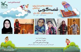 شش قصه گوی ایلامی در رقابت آنلاین جشنواره منطقه ای قصه گفتند