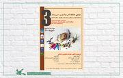 درخشش اعضای کانون خراسان رضوی در مسابقه نقاشی «جوانههای مهر، دانش و ترافیک»