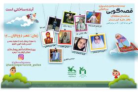 مرحله منطقهای بیست وسومین جشنواره قصهگویی کانون در گیلان