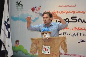 رقابت قصهگویان استان زنجان در مرحله منطقهای