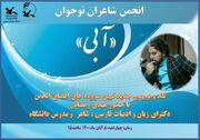 قرآن و مفاهیم دینی از بزرگترین پشتوانههای انواع شعر فارسی است