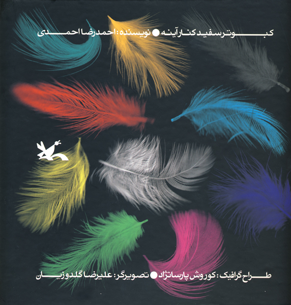 پرواز کبوتر سفید کنار آینه احمدرضا احمدی به پیشخوان کتابفروشیهای کانون