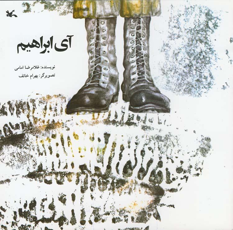 «آی ابراهیم» غلامرضا امامی به چاپ نهم رسید