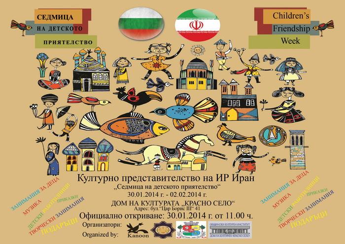 صوفیه، میزبان هفته دوستی کودکان ایران و بلغارستان