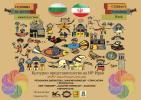 معرفی ایران به کودکان بلغارستان
